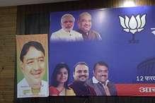 तो क्या भाजपा के लिए बेगाने हुए पूर्व मुख्यमंत्री शिवराज सिंह चौहान…!
