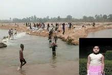 सूरजपुर: 10 दिन पहले रकसगंडा जलप्रपात में डूबी बच्ची का अब तक नहीं मिला शव
