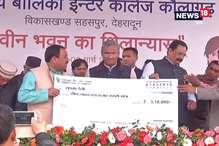 VIDEO: CM त्रिवेंद्र सिंह रावत ने किया करोड़ों की योजनाओं का लोकार्पण व शिलान्यास
