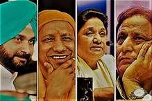 चुनावी नौटंकी: चुनावी गालियां, 'चोर, चोर' का शोर और योगी, माया के बाद सिद्धू के 'मुसलमान' की नौटंकी