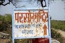 अरावली की पहाड़ियों में स्थित ऋषि पराशर की तपोस्थली से मिला नरकंकाल