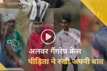बदमाशों ने रास्ता रोका, सुनसान जगह लेकर गए, गैंगरेप किया और VIDEO वायरल कर दिया