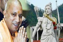 CM योगी करेंगे अयोध्या में भगवान राम की 7 फीट ऊंची प्रतिमा का अनावरण
