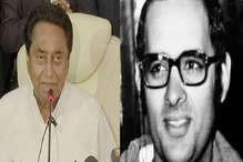 CM कमलनाथ ने शुरू किया संजय गांधी पर्यावरण मिशन...