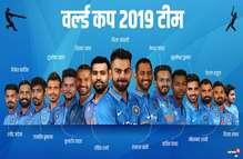भारत बनाम न्यूजीलैंड : सभी कर रहे टीम इंडिया की जीत की कामना