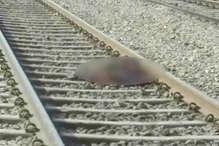 रेलवे ट्रैक पार करते समय ट्रेन की चपेट में आया युवक, मौत