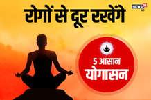 5 आसान योग जो रखेंगे आपको रोगों से दूर