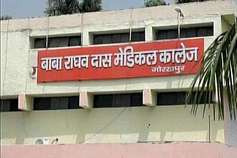 गोरखपुर मेडिकल काॅलेज में किशोरी के साथ 'गैंगरेप' का प्रयास, केस दर्ज