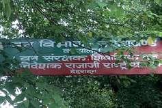 फर्जी तरीके से शामिल 21 वनरक्षकों के खिलाफ़ FIR के आदेश
