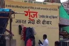 VIDEO: मुंगेली में 'जरूरतमंदों की दीवार' से दीवाली पर गरीबों को मिलीं खुशियां