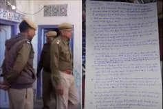 पुलिसकर्मी ने परिवार संग की आत्महत्या, फेसबुक पर शेयर किया सुसाइड नोट
