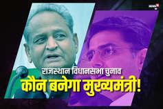Rajasthan Election Final Result 2018: जयपुर में कांग्रेस विधायक दल की बैठक जल्द हो रही शुरू, सीएम के नाम पर होगी चर्चा