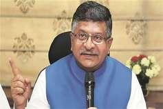 लोकसभा चुनाव 2019: केंद्रीय मंत्री रविशंकर प्रसाद समेत BJP के 9 बड़े नेताओं के खिलाफ केस दर्ज