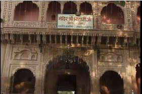 Video : पहले सिर्फ राजपरिवार के लिए ही खुलते थे इस मंदिर के पट