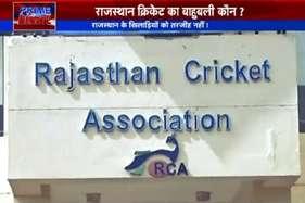 नहीं बदल रहे हैं राजस्थान क्रिकेट के हालात