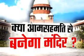जानिए कैसे निकलेगा राम मंदिर विवाद का हल