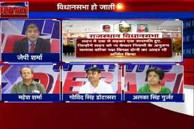 क्यों हुआ राजस्थान विधान सभा के 14 सदस्यों का निलंबन?