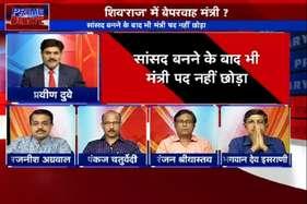 मध्य प्रदेश में मंत्रियों की बेपरवाही से नाराज़ हैं शिवराज