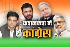 VIDEO : कशमकश में राजस्थान कांग्रेस, मंथन का दौर जारी