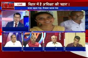 VIDEO : बिहार में क्यों फेल हुए 70 फीसदी छात्र !