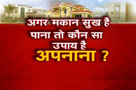 Video: जानें, किन व्यक्तियों को नहीं मिलता मकान का सुख?