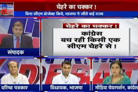 प्राइम डिबेट : राजस्थान कांग्रेस में चेहरे पर चक्कर