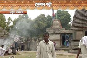 VIDEO : यहां तीन रूप में दिखते हैं हनुमान