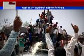 VIDEO:आखिर क्यों आंदोलित हैं किसान !