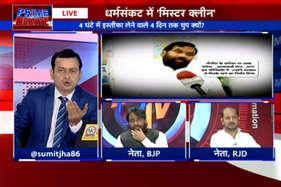 VIDEO : एेेेेसा होगा बिहार की राजनैतिक भविष्य!