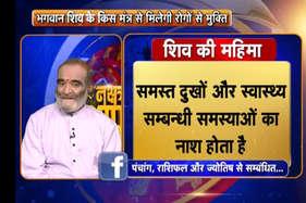 VIDEO : स्वस्थ रहने के लिए ऐसे करें भगवान शिव की पूजा !