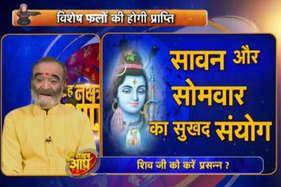 VIDEO : सावन में ऐसे करें भगवान शिव की पूजा, बरसेगा धन