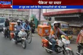 VIDEO : प्राइम डिबेट में देखिए 'मध्य प्रदेश में पैकेज पर प्रचार'