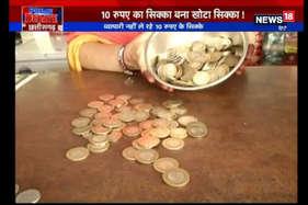 VIDEO : प्राइम डिबेट में देखिए '10 रुपये का सिक्का बना खोटा सिक्का'