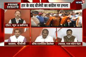 VIDEO: प्राइम डिबेट में देखिए कर्नाटक में कांग्रेस की हार के मायने