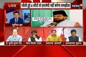 VIDEO: बिहार में सीट शेयरिंग पर एनडीए में घमासान