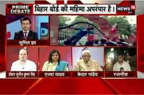 VIDEO:  बिहार बोर्ड की गलतियां भुगत रहे छात्र