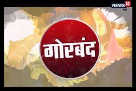 VIDEO: गोरबंद में देखिए राजस्थानी लोक गीत 'जोगी रे दीवाना'