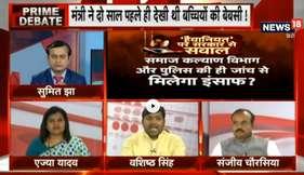 VIDEO: क्या CBI जांच से 'महापाप' के चेहरे होंगे बेनकाब