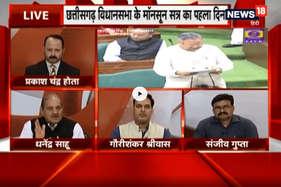 VIDEO: रिंकू खनूजा की मौत को लेकर विधानसभा में हंगामा