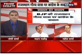 VIDEO: प्राइम डिबेट में देखिए BJP की गौरवयात्रा पर कांग्रेस ने उठाए सवाल