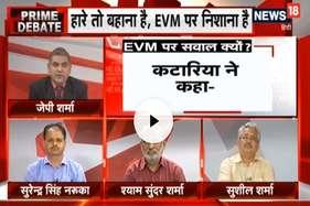 VIDEO: ईवीएम नहीं बैलेट पेपर से चुनाव चाहते हैं 17 राजनीतिक पार्टी