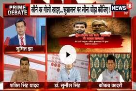 VIDEO: बिहार में क्यों ताल ठोक रहे हैं अपराधी
