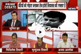 VIDEO: बिहार में सुशासन का चीरहरण !
