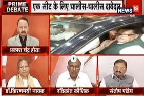 VIDEO: टिकट के दावेदारों की फौज से परेशान कांग्रेस