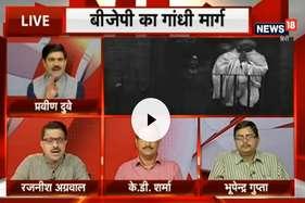VIDEO: 150 साल बाद भी सामयिक हैं गांधी