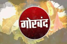 VIDEO: गोरबंद में देखिए राजस्थानी लोक गीत 'पाजेब पहने मंगाई दे फिर घूंघटा उठाईले'