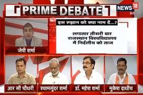 VIDEO: क्या हैं राजस्थान छात्र संघ चुनाव के मायने