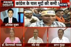 VIDEO: छत्तीसगढ़ में चुनावी मुद्दों पर महाभारत !