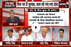 VIDEO: राजस्थान में सरपंचों को साधने की कवायद