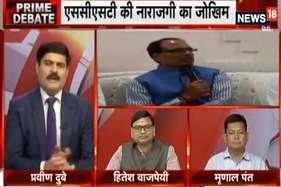 VIDEO: SC-ST एक्ट पर शिवराज का बयान बन पाएगा मरहम !